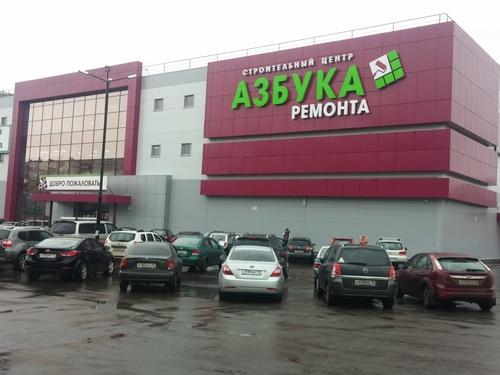 Строительные материалы Ижевск шоссе 26 дорожно строительные организации ачинск